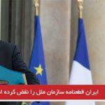 ایران قطعنامه سازمان ملل را نقض کرده است