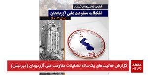 گزارش فعالیتهای یکساله تشکیلات مقاومت ملی آزربایجان (دیرنیش)