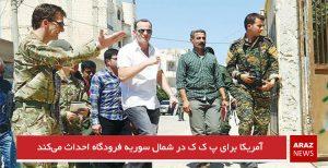 آمریکا برای پ ک ک در شمال سوریه فرودگاه احداث میکند