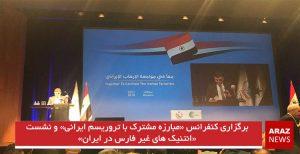 برگزاری کنفرانس «مبارزه مشترک با تروریسم ایرانی» و «نشست ائتنیک های غیر فارس در ایران»