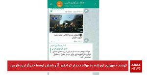 تهدید جمهوری تورکیه به بهانه دیدار تراختور آزربایجان توسط خبرگزاری فارس