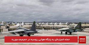 حمله خمپارهای به پایگاه هوایی روسیه در حمیمیم سوریه