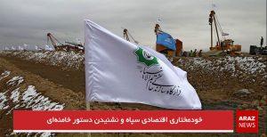 خودمختاری اقتصادی سپاه و نشنیدن دستور خامنهای