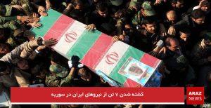 کشته شدن ۷ تن از نیروهای ایران در سوریه