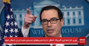 وزیر خزانهداری آمریکا: انتظار دارم تحریمهای جدیدی علیه ایران اعمال شود
