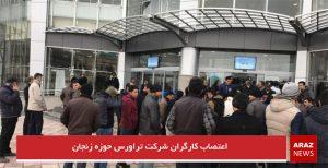 اعتصاب کارگران شرکت تراورس حوزه زنجان