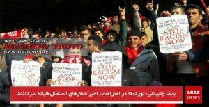 بابک چلبیانلی: تورکها در اعتراضات اخیر شعارهای استقلالطلبانه سردادند