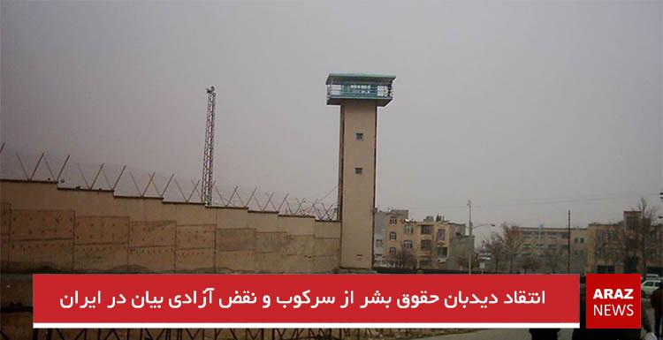 انتقاد دیدبان حقوق بشر از سرکوب و نقض آزادی بیان در ایران