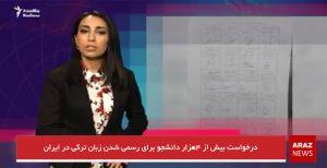 درخواست بیش از ۴هزار دانشجو برای رسمی شدن زبان ترکی در ایران