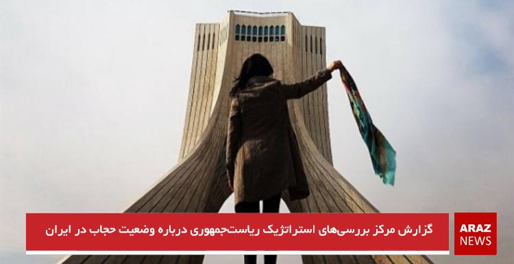 گزارش مرکز بررسیهای استراتژیک ریاستجمهوری درباره وضعیت حجاب در ایران