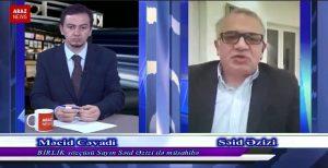 رئپورتاژ پروقرامی – قوناق: سعید عزیزی «بیرلیک» تشکیلاتینین سؤزچوسو