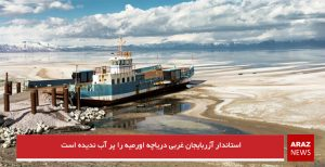 استاندار آزربایجان غربی دریاچه اورمیه را پر آب ندیده است