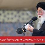 علمالهدی شرکت در راهپیمایی ۲۲ بهمن را «بزرگترین عبادت» خواند