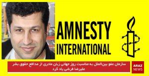 سازمان عفو بینالملل به مناسبت روز جهانى زبان مادرى از مدافع حقوق بشر علیرضا فرشی...