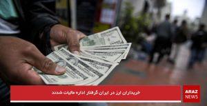 خریداران ارز در ایران گرفتار اداره مالیات شدند