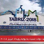 عدم تعهد دولت نسبت به بودجه رویداد تبریز ۲۰۱۸