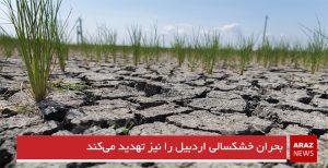 بحران خشکسالی اردبیل را نیز تهدید میکند