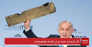اگر لازم شد علیه ایران اقدام خواهیم کرد