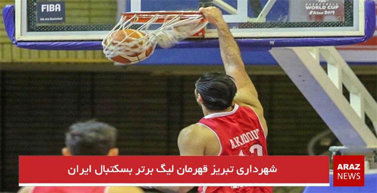 شهرداری تبریز قهرمان لیگ برتر بسکتبال ایران