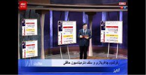 برنامه آنالیز و طرح رفراندوم در ایران و اصل حق تعیین سرنوشت