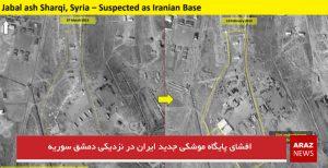 افشای پایگاه موشکی جدید ایران در نزدیکی دمشق سوریه