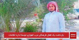 بازداشت یک فعال فرهنگى عرب احوازى توسط اداره اطلاعات