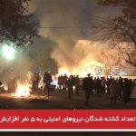 تعداد کشته شدگان نیروهای امنیتی به ۵ نفر افزایش یافت