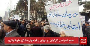 تجمع اعتراضی کارگران در تهران با فراخوان تشکل های کارگری