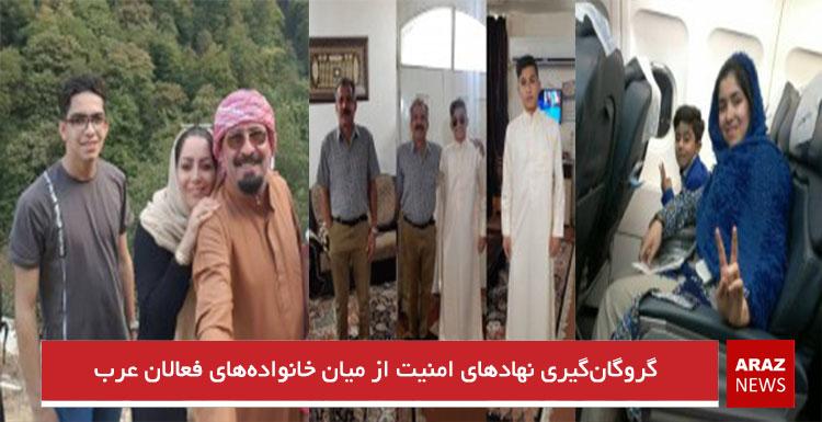 گروگانگیری نهادهای امنیت از میان خانوادههای فعالان عرب
