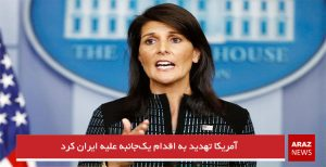 آمریکا تهدید به اقدام یکجانبه علیه ایران کرد