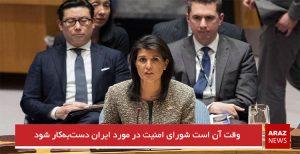 وقت آن است شورای امنیت در مورد ایران دستبهکار شود