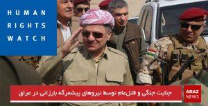 جنایت جنگی و قتلعام توسط نیروهای پیشمرگه بارزانی در عراق