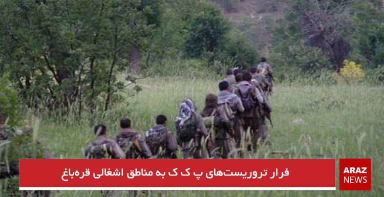 فرار تروریستهای پ ک ک به مناطق اشغالی قرهباغ