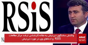 واکنش سخنگوی دیرنیش به مقاله کارشناس ارشد مرکز مطالعات RSIS و ادعاهای وی در مورد...