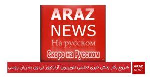 شروع بکار بخش خبری تحلیلی تلویزیون آرازنیوز تی وی به زبان روسی