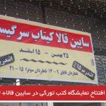 افتتاح نمایشگاه کتب تورکی در سایین قالا+ تصاویر