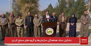 تشکیل ستاد هماهنگی سازمانها و گروه های مسلح کردی