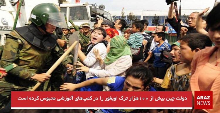 دولت چین بیش از ۱۰۰هزار ترک اویغور را در کمپهای آموزشی محبوس کرده است