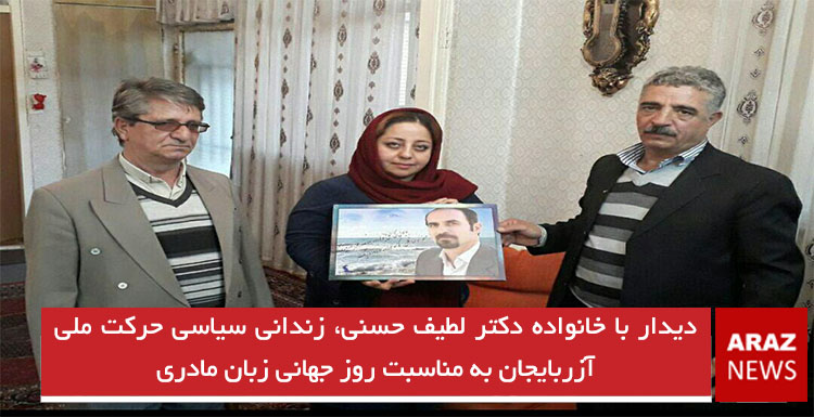 دیدار با خانواده دکتر لطیف حسنی، زندانی سیاسی حرکت ملی آزربایجان به مناسبت روز جهانی زبان مادری