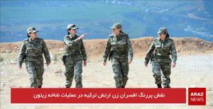 نقش پررنگ افسران زن ارتش ترکیه در عملیات شاخه زیتون
