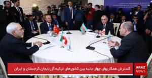 گسترش همکاریهای چهار جانبه بین کشورهای ترکیه،آزربایجان،گرجستان و ایران