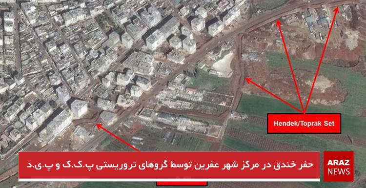 حفر خندق در مرکز شهر عفرین توسط گروهای تروریستی