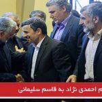 نامه دوم احمدی نژاد به قاسم سلیمانی
