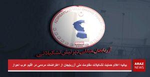 بیانیه اعلام حمایت تشکیلات مقاومت ملی آزربایجان (دیرنیش) از اعتراضات مردمی در اقلیم عرب احواز