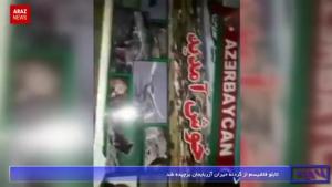 خبر و تحلیل فارسی- زاویه