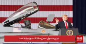 ایران مسئول تمامی مشکلات خاورمیانه است