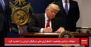 دونالد ترامپ وضعیت اضطراری ملی درقبال ایران را تمدید کرد