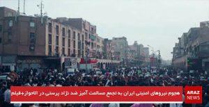 هجوم نیروهاى امنیتى ایران به تجمع مسالمت آمیز ضد نژاد پرستی در الاحواز+فیلم
