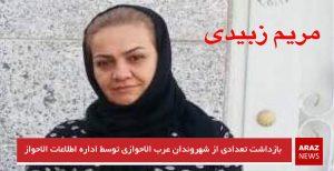 بازداشت تعدادی از شهروندان عرب الاحوازى توسط اداره اطلاعات الاحواز