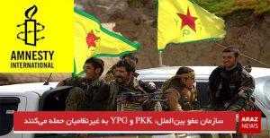 سازمان عفو بینالملل: PKK و YPG به غیرنظامیان حمله میکنند